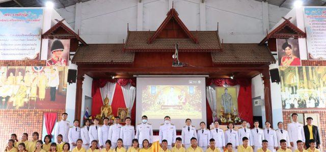 โรงเรียนศึกษาสงเคราะห์เชียงดาว จัดกิจกรรมพิธีลงนามถวายพระพรชัยมงคล เนื่องในโอกาสวันเฉลิมพระชนมพรรษาพระบาทสมเด็จพระเจ้าอยู่หัว ประจำปีพุทธศักราช 2562