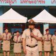กิจกรรมเข้าค่ายลูกเสือ เนตรนารี ประจำปีการศึกษา2563 ระหว่างวันที่ 1-3 มีนาคม 2564